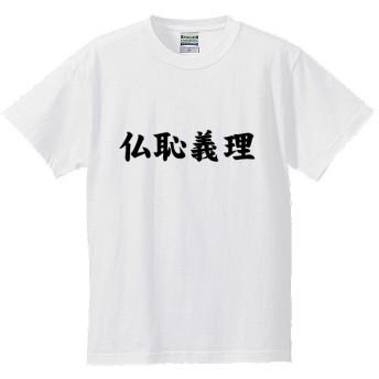 【送料無料】■ブッチギリ!仏恥義理Tシャツ【2色】受注生産品■男女各サイズあります●2色から選べます●オリジナル製作品