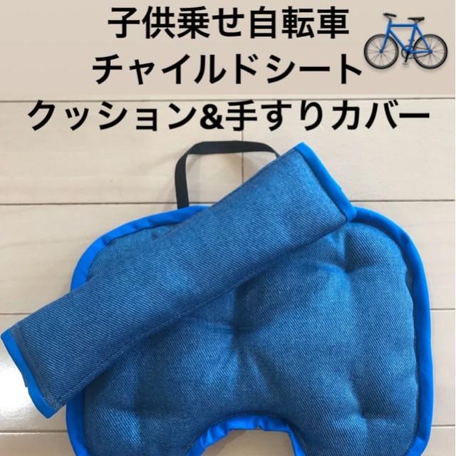 子供乗せ自転車 チャイルドシート クッション&手すりカバー