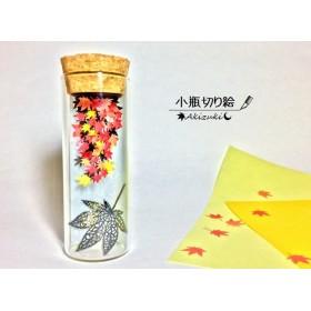 小瓶切り絵:「秋の色づき」シリーズ ~紅葉A~