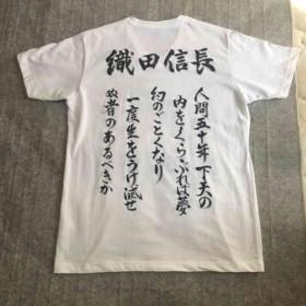 書道 手書きTシャツ 和風 織田信長 戦国時代 メンズ