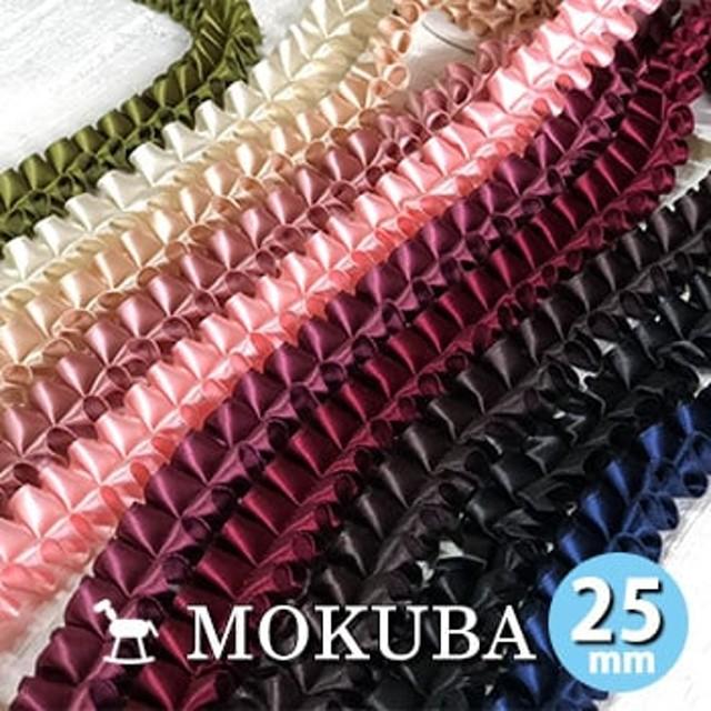 木馬【MOKUBA】立体プリーツサテンリボン ※色を選べます(1色30cm単位)