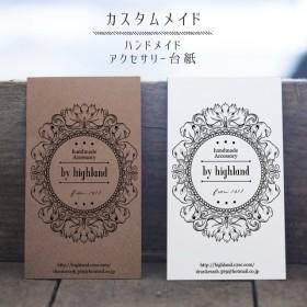 【名入れ】オリジナルアクセサリー台紙:100枚 c05