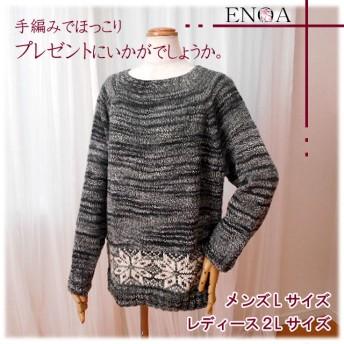 メンズL or レディース2L*手編み*エイトスターのセーター