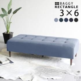 ベンチソファー 背もたれなし 長椅子 ベンチ チェア 待合 ソファ ソファー デニム 青 ブルー ネイビー Baggy RG 3×6 デニム