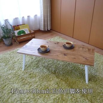 【白脚】無垢材の折りたたみテーブル