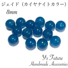 ジェイド(カイヤナイトカラー)8mm 10粒セット