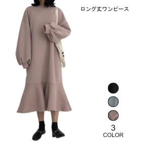 ワンピース 裏起毛 ゆったり レディース 長袖ワンピース 厚手 体型カバー スウェット 丸襟 ドルマンスリーブ 女性用 ロングワンピ フレア裾