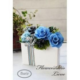 フルリール リュバン 青いバラのアレンジメント