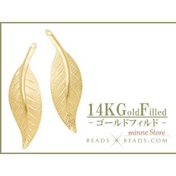 【1ペア】14KGF ロングリーフ チャーム ゴールドフィルド パーツ 素材