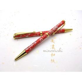 日本の伝統 美濃和紙 ♪手作りボールペン♪ 【送料無料】