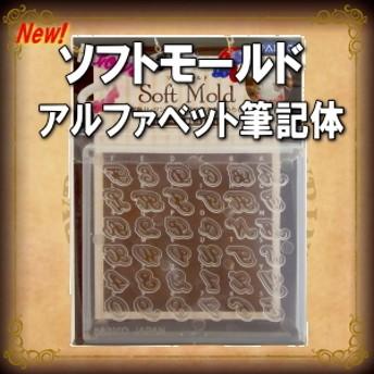 【パジコ】シリコンソフトモールド アルファベット筆記体