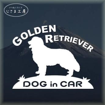 ゴールデンレトリバーの白色ステッカードッグインカ―(色変更可です)