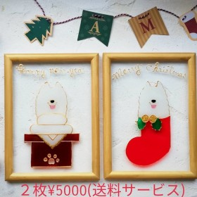 DOG. AM シルエット ガラスフレーム クリスマスブーツ&鏡餅 サモエド スピッツ