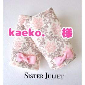 kaeko. 様