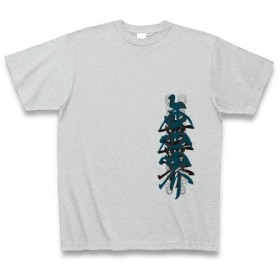 有効的異常症候群無界参後◆アート文字◆ロゴ◆ヘビーウェイト◆半袖◆Tシャツ◆グレー◆各サイズ選択可
