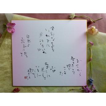 漱石の虞美人草を色紙に