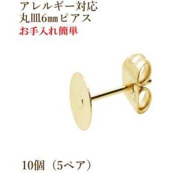 [10個]サージカルステンレス / 丸皿ピアス / 6mm [ ゴールド 金 ] キャッチ付き / 金属アレルギー 対応 / パーツ / 金具 / 素材