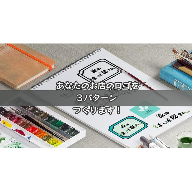 お店ロゴデザイン・制作!あなたのためにハンドメイド感のあるロゴをデザインします!