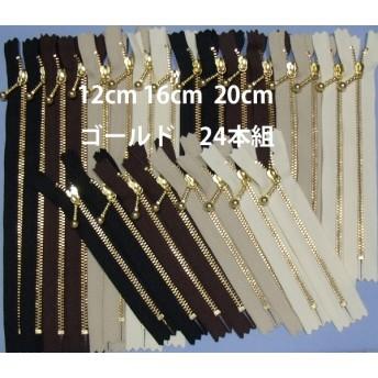 12.16.20cmKゴールド 4色 24本組