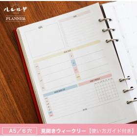 【手帳リフィル】予定も夢も家事も管理できる見開きウィークリー【A5サイズ/6穴】