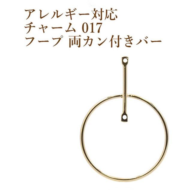 [4個] チャーム 17 / フープ 両カン付き バー [ ゴールド 金 ] パーツ / 韓国 / 素材 / 金属アレルギー対応