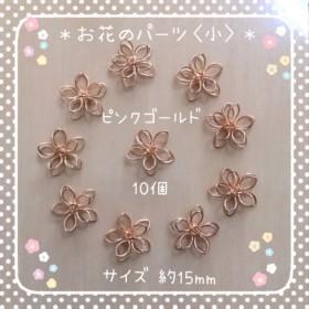 送料無料*お花のパーツ〈小〉ピンクゴールド*