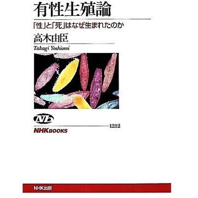 有性生殖論 「性」と「死」はなぜ生まれたのか NHKブックス1212/高木由臣【著】