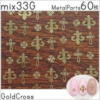 mix33G 極薄メタルパーツ クロス 十字架 ゴールド 3サイズ 60枚セット