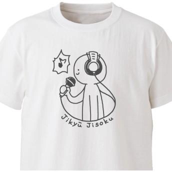 自給自足【ホワイト】ekot Tシャツ 5.6オンスイラスト:透明いんげん>
