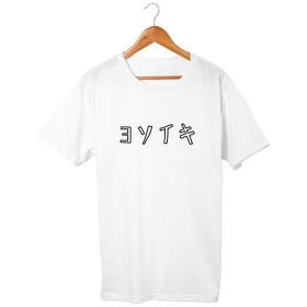 カタカナTシャツ ヨソイキ(5.6oz)