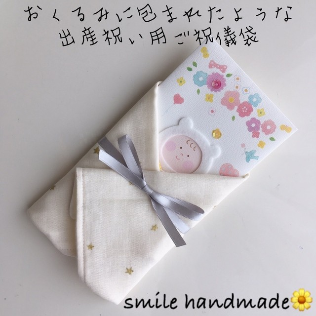送料込み ◆ ご祝儀袋 ガーゼ 出産祝い おくるみ ハンカチ 星柄 スター ギフト 出産祝い