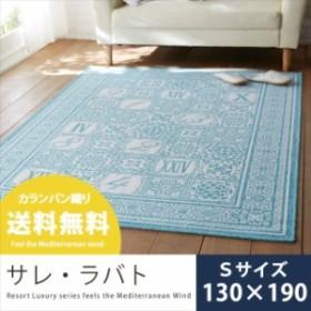 [クーポン対象] ラグマット おしゃれ 北欧 ラグ カーペット 絨毯 長方形 サレ ラバト 130×190 ブルー 水色 かわいい レトロ リビング フ