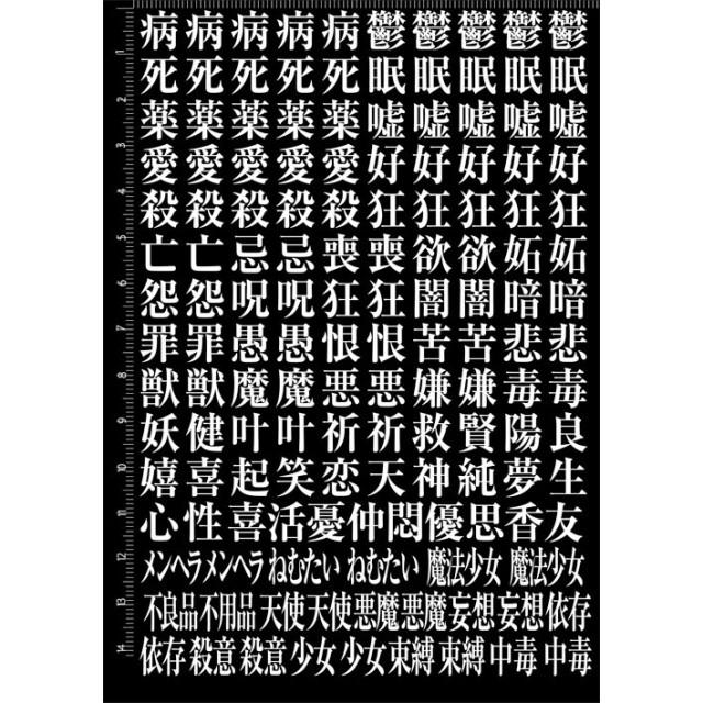 レジン封入.KN.001-02病みと可愛い漢字白 ハガキサイズ
