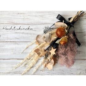 星月猫★「ドライアンドラ フォルモーサとスモークツリーのお星さまハロウィンスワッグ」ドライフラワー 花束