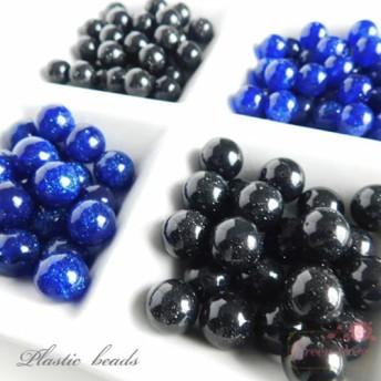【10mm】 キラキララメ入り プラスチックビーズ 30個 各色15個ずつ beads668