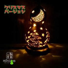 ひょうたんランプ クリスマスver.