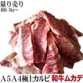 【量り売り】九州産黒毛和牛A5・A4等級希少カルビ【ムカデ】!焼肉屋さんに卸している「業務用」です! 1パック2枚で約400g~800g 【