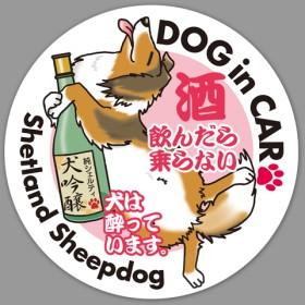 酔いどれ犬ステッカー/シェルティ
