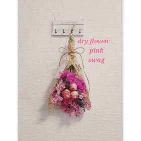 【送料無料】ドライフラワー スワッグ ブーケ ピンクスワッグ~綺麗なスプレー薔薇とサマーチェリーたっぷり ️