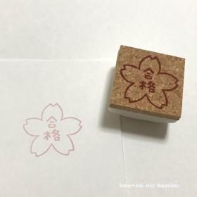 合格桜のはんこ