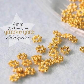 4mm☆花型スペーサー イエローゴールド:約300個~◎送料無料◎