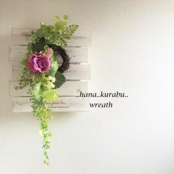 長さ48㎝紫のバラの壁掛け【B】◆造花・壁掛けリース