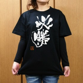 筆文字 必勝Tシャツ【受注制作】