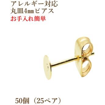 [50個]サージカルステンレス/丸皿ピアス/4mm/キャッチ付き [ゴールド金]金属アレルギー対応/パーツ