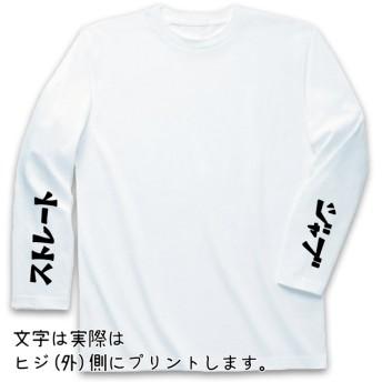 左ジャブ右ストレート【ホワイト】ekot 長袖Tシャツ 5.6オンス
