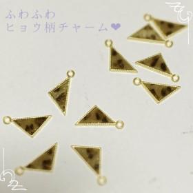 【送料無料】ふわふわ ︎ヒョウ柄チャーム【三角】