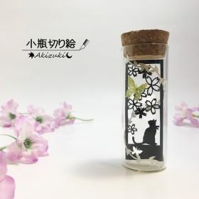 小瓶切り絵:「花の季節に」シリーズ ~ネコ×サクラ(A)~