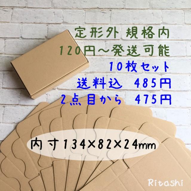 ミニダンボール箱 10枚 134×82×24mm 定形外郵便規格内 そのまま送れるサイズ