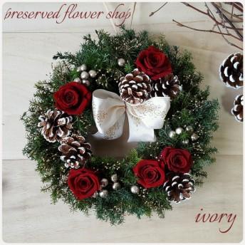 深紅バラリース リースボックス付 プリザーブドフラワー ウェディング 結婚祝い ヒムロスギ プレゼント 木の実 バクリ