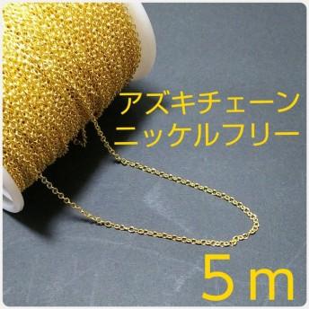 あずきチェーン ゴールド 5m